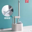 清洗廁所馬桶刷子無死角家用套裝日式掛墻式潔廁衛生間洗便刷坐便