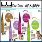 48H出貨 *WANG*(8包免運)KING KITTY國王 環保木砂系列 桐木貓砂6L/包 有四種配方可選
