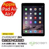 TWMSP★按讚送好禮★EyeScreen Apple iPad Air / Air 2 Everdry AGC 9H 防爆強化玻璃 螢幕保護貼