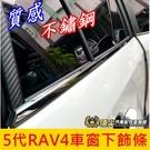 TOYOTA豐田【5代RAV4車窗下飾條...