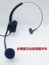 客服專營耳罩式電話耳機,東訊TECOMD...