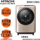 【HITACHI日立】12.5KG日本原裝溫水擺動式飛瀑洗脫烘滾筒洗衣機 BDNX125BHJ (左開) 免運費 送基本安裝