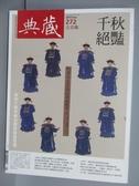 【書寶二手書T7/雜誌期刊_PAL】典藏古美術_272期_千秋絕艷等