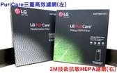 LG空氣清淨機 抗敏HEPA濾網/三重高效濾網 大白PS-W309 AS401WWJ1專用