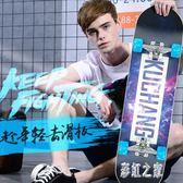 四輪滑板初學者成人兒童男孩女生青少年劃板夜光專業滑板車LB3944【彩虹之家】