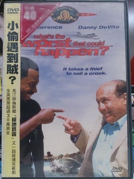 挖寶二手片-Y80-068-正版DVD-電影【小偷遇到賊?】-馬汀勞倫斯 丹尼狄維托