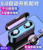 F9真無線藍芽耳機5.0雙耳迷你隱形小型入耳塞式運動掛耳麥超長待機通用 6色    英賽爾3