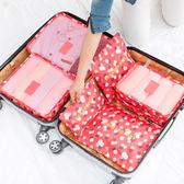旅行收納袋套裝旅游備行李箱整理包衣物分裝內衣服六件必