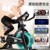 健身車 動感單車家用腳踏車靜音健身車腳踏室內運動自行車健身房器材 PA8737『棉花糖伊人』