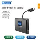 Kamera K6 記憶卡拷貝機-隨身型