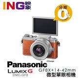 【6期0利率】送32G+相機包 Panasonic DMC-GF8+14-42mm X鏡 台松公司貨 GF8X ((橘色)) 微型單眼