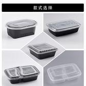 尾牙年貨節美式橢圓1000ml長方形一次性兩格三格快餐盒便當打包飯盒正方形碗第七公社