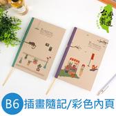 珠友 NB-80023-32 B6/32K插畫隨記/牛皮手札/筆記本/記事本/日記/彩色內頁