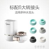(免運)凈水器水龍頭過濾器家用凈水機廚房前置自來水濾水器MC122-2