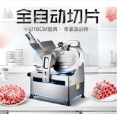 切肉機商用肥牛羊肉卷切片機電動刨肉機全自動刨片機切肉片機(53*45*67cm)XW