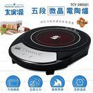 大家源五段微晶電陶爐TCY-390501...