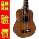 烏克麗麗ukulele-26吋桃花心木合板夏威夷吉他四弦琴樂器3款69x1【時尚巴黎】