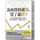 為何賣掉就漲,買了就跌?:行為金融學教你避開人性弱點,擴大投資效益,實現財富自由!