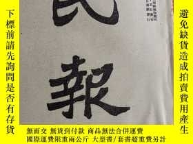 二手書博民逛書店罕見章炳麟主編的民報第拾壹號Y100816 出版1912