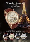 下殺1.4折起Valentino Coupeau 范倫鐵諾 雙擺簍空機械錶錶 女錶男錶對錶情侶 送禮 多款可選