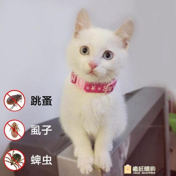 虧本促銷-貓用除蚤項圈貓圈 除蚤 虱子貓咪用品除蚤項圈跳蚤圈防蟲