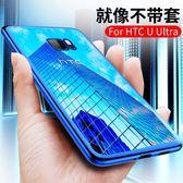 優康 HTC U Ultra手機殼htc u ultra手機套保護套透明硅膠軟  小時光生活館