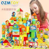 積木益智兒童1-2周歲男孩拼裝早教木制嬰兒寶寶3-6歲女孩木頭玩具igo 時尚芭莎