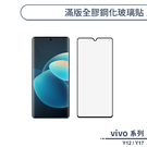 vivo Y12 / Y17 滿版全膠鋼化玻璃貼 保護貼 保護膜 鋼化膜 9H鋼化玻璃 螢幕貼 H06X7