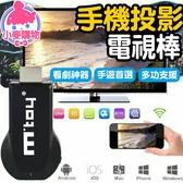✿現貨 快速出貨✿【小麥購物】NCC認證 手機投影電視棒  手機 平板 同屏HDMI 手機轉電視【A015】