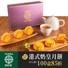 【添好運】港式奶皇月餅(6入/盒)X100盒