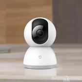 監控器智慧攝像機云台版360度全景高清手機家用網絡監控攝像頭 聖誕交換禮物 LX