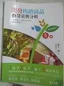【書寶二手書T1/大學資訊_EGG】開發暢銷商品之探索與分析:六級產業化、農商工合作的新創商業