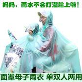 (中秋大放價)雙人雨衣雙人母子雨衣電動車自行車電瓶車摩托車成人騎行帶兒童雨披小學生