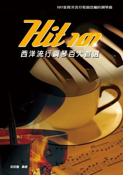 Hit101西洋流行鋼琴百大首選(三版)
