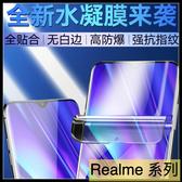 【萌萌噠】OPPO Realme 5 Pro XT C3 兩片裝 柔性全屏高清 滿版水凝膜 軟膜 防指紋螢幕 保護膜 貼膜