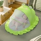 蚊帳 蚊帳罩可折疊小寶寶新生小孩兒童床防蚊罩蒙古包無底床上通用TW【快速出貨八折特惠】