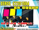 Fuji Xerox CT201594 黃色 環保碳粉匣 CP105b/CP205/CM205b/CP215w/CM215b/CM215fw
