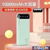 行動電源 大容量10000毫安充電寶便攜移動電源適用于華為安卓蘋果手機 百分百