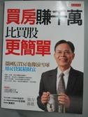 【書寶二手書T6/投資_JLO】買房賺千萬,比買股更簡單_溫國信