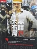 【書寶二手書T9/財經企管_OGW】黑暗大布局-中國的非洲經濟版圖_陳虹君, de Mich