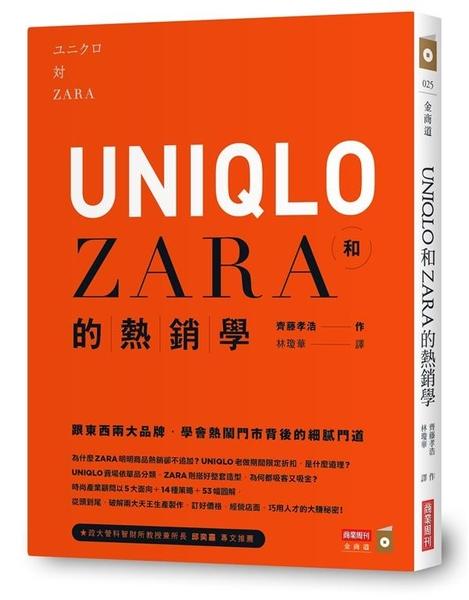 (二手書)UNIQLO和ZARA的熱銷學:跟東西兩大品牌,學會熱鬧門市背後的細膩門道