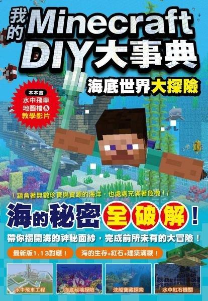 我的Minecraft DIY大事典:海底世界大探險【城邦讀書花園】