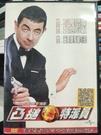 挖寶二手片-C10-016-正版DVD-電影【凸搥特派員】-豆豆先生電影代表作 羅溫艾金森(直購價)