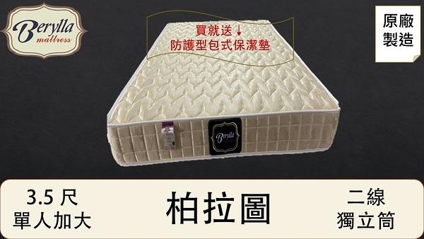 現貨 床墊推薦 [貝瑞拉名床] 柏拉圖獨立筒床墊-3.5尺 (促銷中)