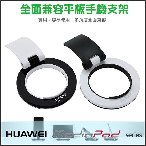 ※樂諾DL-13手機平板支架/桌上型/支撐架/懶人/固定/華為 HUAWEI MediaPad/T1/MediaPad X1/MediaPad X2