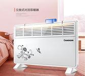 暖風機 長虹取暖器家用節能省電熱風電暖氣暖風機浴室對流電暖器扇烤火爐 igo 二度3C