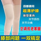 護膝老人關節防寒保暖炎老寒腿護漆空調房無痕超薄男女士護膝 交換聖誕禮物