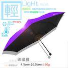 【RAINBOW】La Bravo!極輕量/加大款-UV晴雨傘 / 超輕傘黑膠傘折疊傘遮光傘防曬傘抗UV傘加大傘-2