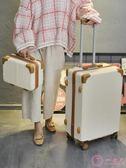 行李箱 韓版行李箱女ins網紅小清新子母箱拉桿箱20寸大學生旅行箱22皮箱