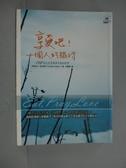 【書寶二手書T1/一般小說_GRG】享受吧!一個人的旅行_何佩樺, 伊莉莎白